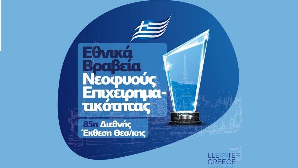 Παράταση έως 14/7 για συμμετοχή στα «Εθνικά Βραβεία Νεοφυούς Επιχειρηματικότητας Elevate Greece»