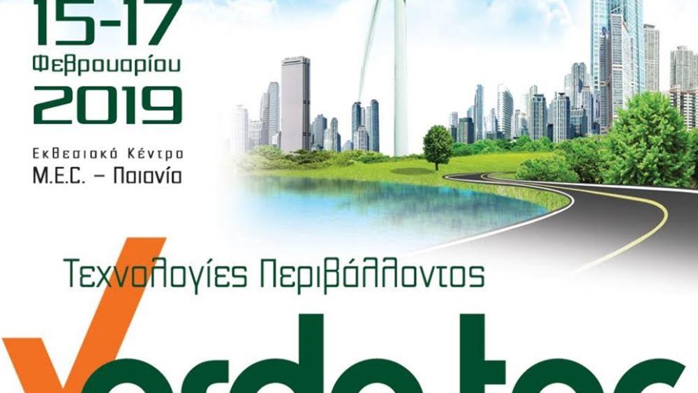 """Στις 15 – 17 Φεβρουαρίου η 3η Διεθνής Έκθεση """"Verde Tec 2019"""""""