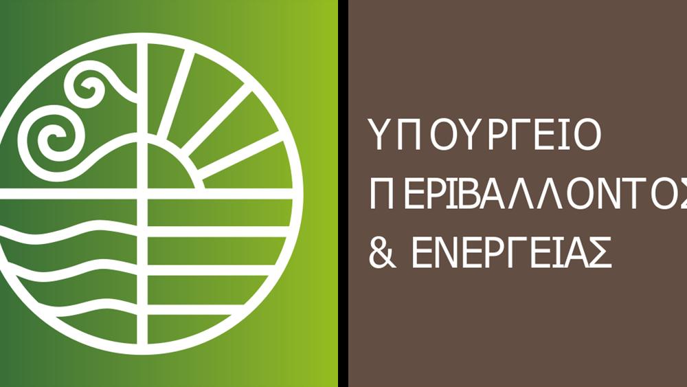 ΥΠΕΝ: Ενδιαφέρον 208 δήμων για το πρόγραμμα των Τοπικών Πολεοδομικών Σχεδίων