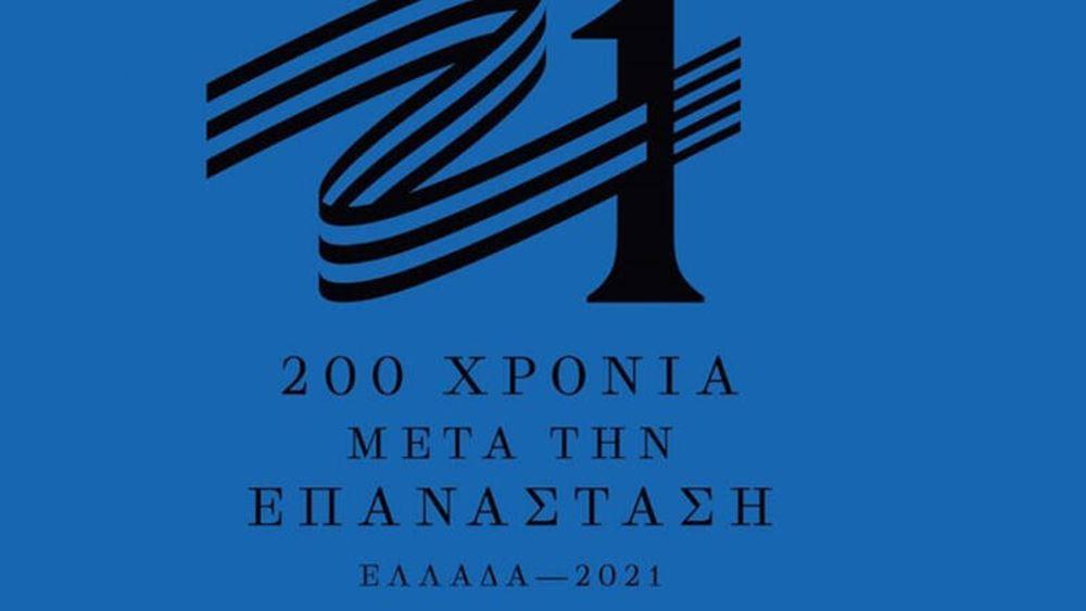 """Επιτροπή """"Ελλάδα 2021"""": Τη φετινή επέτειο της επανάστασης του 1821 δεν θα την ξεχάσουμε ποτέ"""