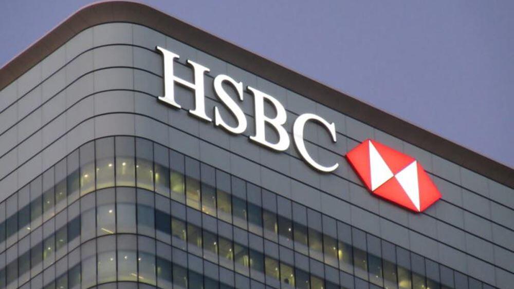 HSBC: Μειωμένα κατά 36%, αλλά καλύτερα των προβλέψεων τα κέρδη γ΄τριμήνου
