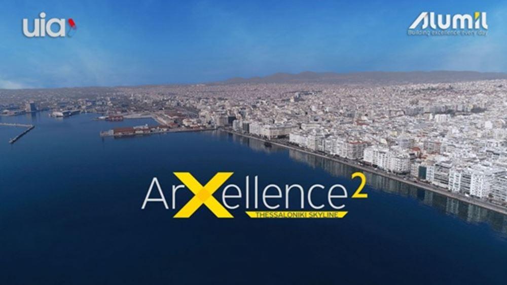Διεθνής Αρχιτεκτονικός Διαγωνισμός για νέο επιχειρηματικό κέντρο στο δυτικό παράλιο μέτωπο της Θεσσαλονίκης