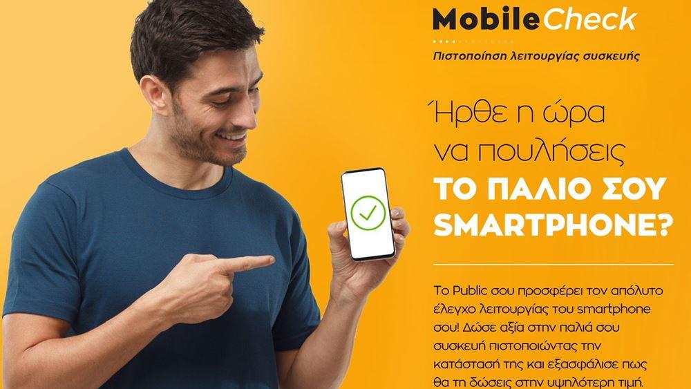 Public Mobile Check: Η νέα, ολοκληρωμένη και εξειδικευμένη υπηρεσία πιστοποίησης δίνει αξία στο παλιό σου smartphone!