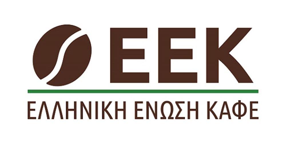 Θεσμικές επαφές της Ελληνικής Ένωσης Καφέ για τα κρίσιμα θέματα που απασχολούν τον κλάδο