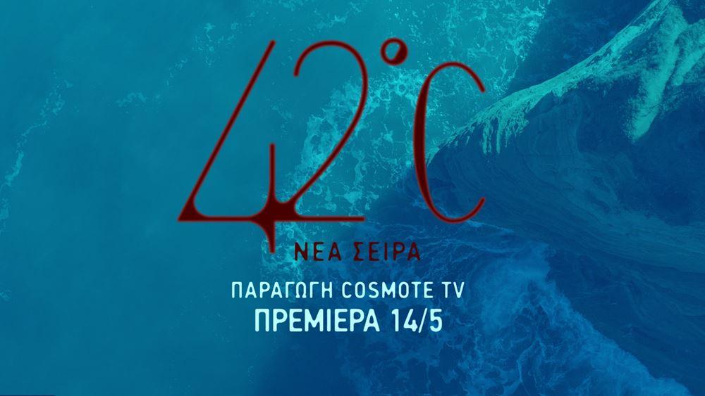 """""""42οC"""": Έρχεται στις 14 Μαΐου η νέα σειρά μυθοπλασίας της COSMOTE TV"""