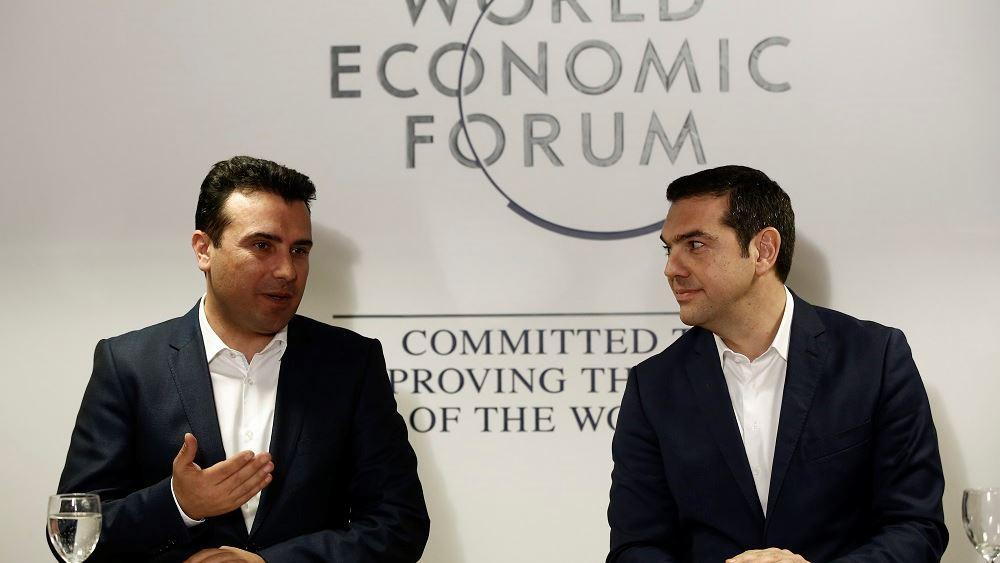 Ολόκληρο το κείμενο της συμφωνίας Ελλάδας-πΓΔΜ