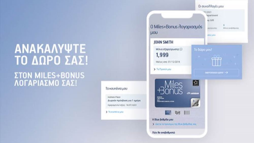 Aegean Airlines: Νέο ψηφιακό περιβάλλον για ταMiles+Bonusμέλη της