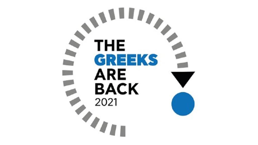 THE GREEKS ARE BACK: Οι Έλληνες-ανώτερα στελέχη του εξωτερικού προσφέρουν τις γνώσεις τους για την προσέλκυση ξένων επενδύσεων