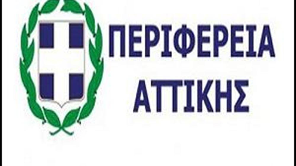 Πυρκαγιές: Σε πλήρη κινητοποίηση όλος ο μηχανισμός της Περιφέρειας Αττικής