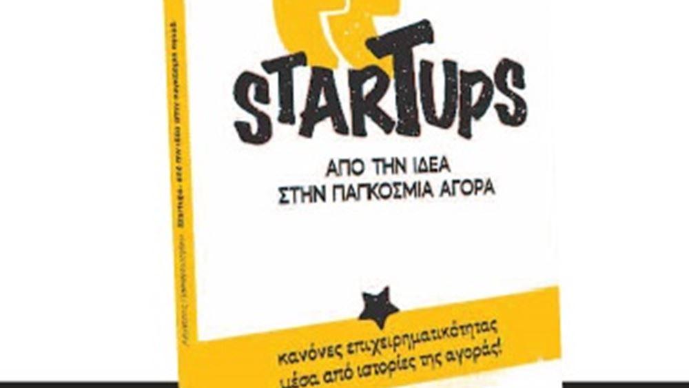"""Παρουσίαση του βιβλίου """"Startups. Από την ιδέα στην Παγκόσμια Αγορά"""" στις 28/2 στο Public"""