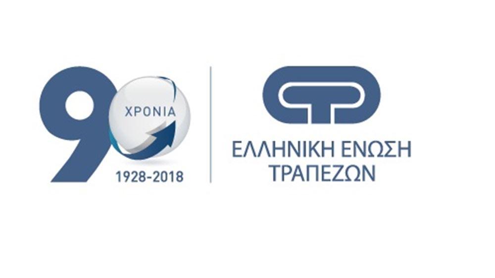 Ελληνική Ένωση Τραπεζών: Ποιες συναλλαγές μπορείτε να πραγματοποιείτε χωρίς φυσική παρουσία στις τράπεζες