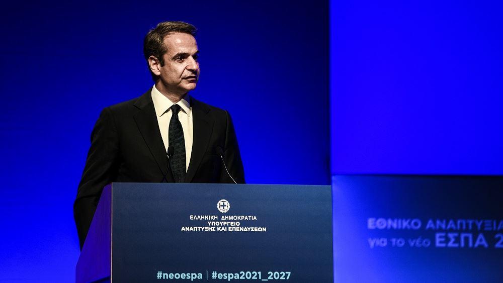 Κ. Μητσοτάκης: Το νέο ΕΣΠΑ μεγάλο στοίχημα για τη γόνιμη ανάπτυξη της οικονομίας