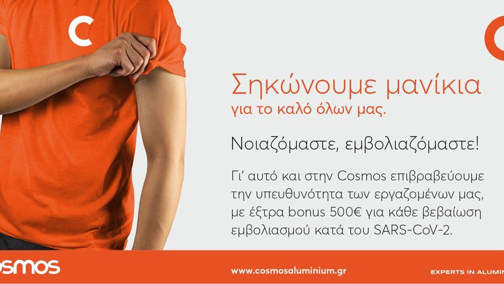 COSMOS Aluminium: Έξτραbonus €500 στους εργαζομένους της που εμβολιάζονται