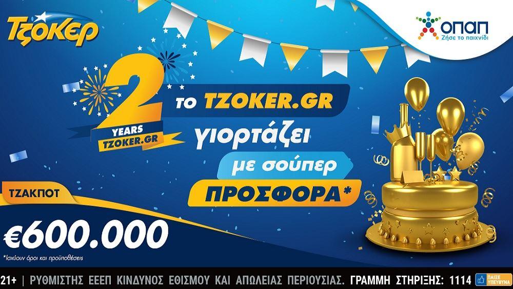 Το TΖΟΚΕΡ online γιορτάζει με σούπερ προσφορά και 600.000 ευρώ απόψε