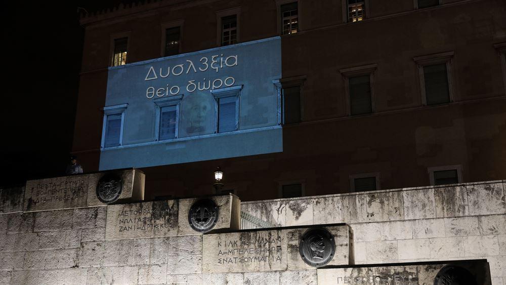 Με το μπλε χρώμα ευαισθητοποίησης για τη δυσλεξία φωταγωγήθηκε η Βουλή