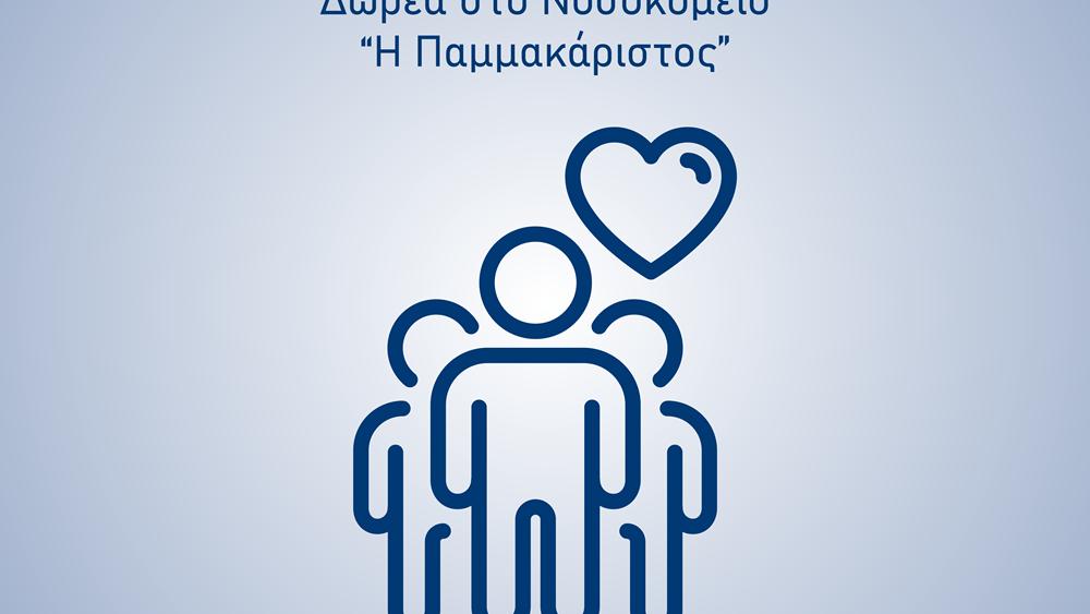 """Δωρεά στo Νοσοκομείο """"Παμμακάριστος"""" από την ISOPLUS για τους ασθενείς με κορονοϊό"""