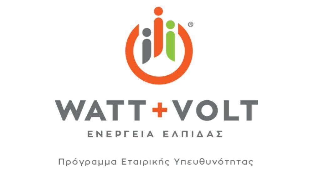Σημαντικές εκπτώσεις από τη WATT+VOLT για τους οικιακούς πελάτες