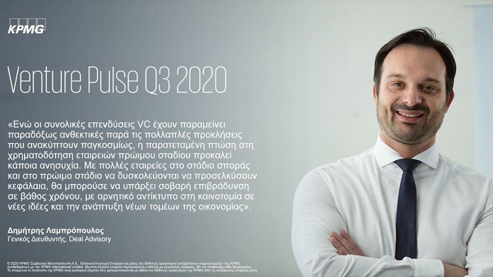 KPMG_Venture-Pulse-Q3-2020