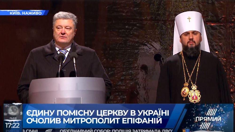 Η νέα εκκλησιαστική πολιτική της Ουκρανίας