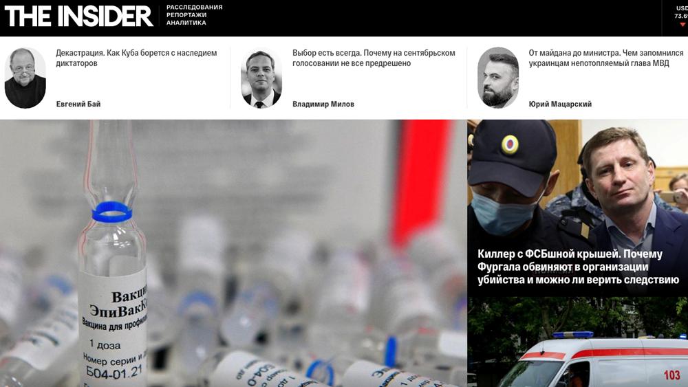 """Ρωσία: Στο μητρώο """"ξένων πρακτόρων"""" ο ερευνητικός ιστότοπος The Insider"""
