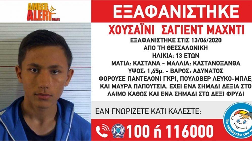 Εξαφανίστηκε 13χρονος στη Θεσσαλονίκη