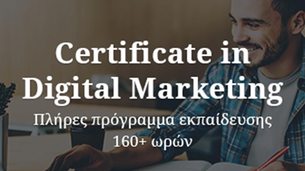 Απόκτησε τα πιο hot digital marketing skills της αγοράς Certificate in Digital Marketing