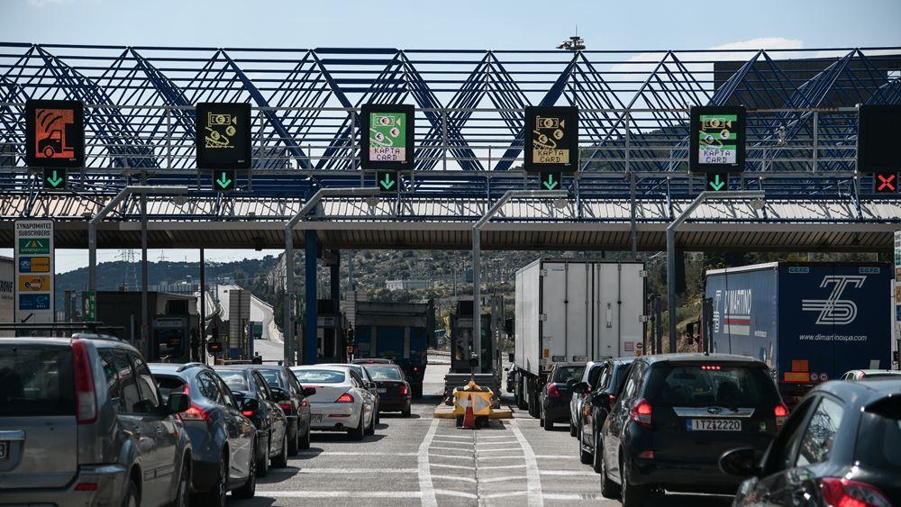 Περί τα 44.000 οχήματα πέρασαν τα διόδια στις Αθηνών-Λαμίας και Αθηνών-Κορίνθου από το πρωί