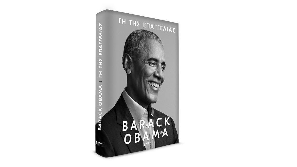 Online παρουσίαση των απομνημονευμάτων του Μπαράκ Ομπάμα