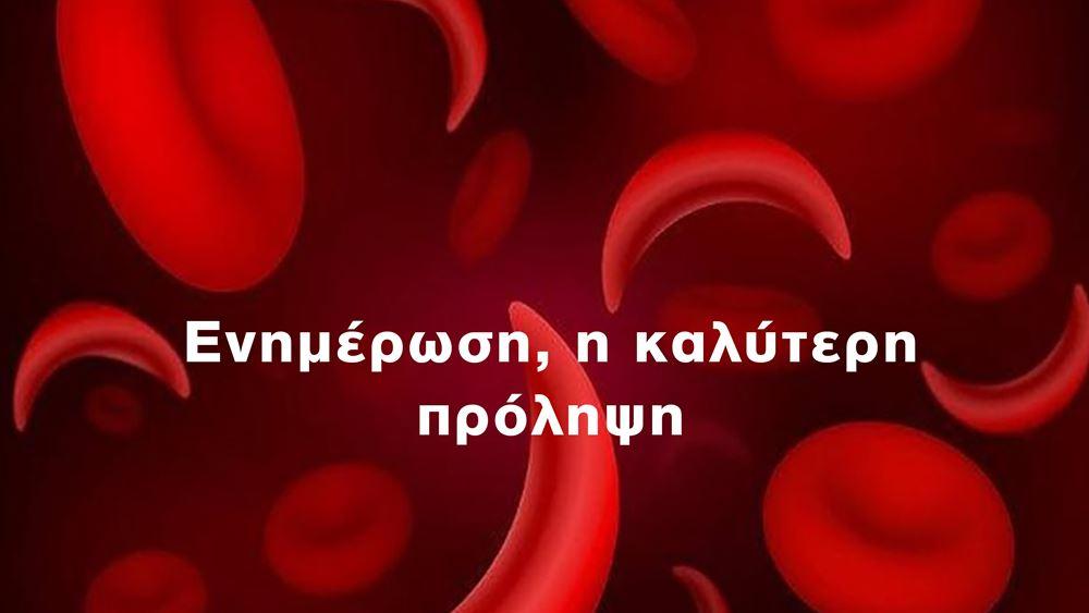 Παγκόσμια ημέρα δρεπανοκυτταρικής νόσου