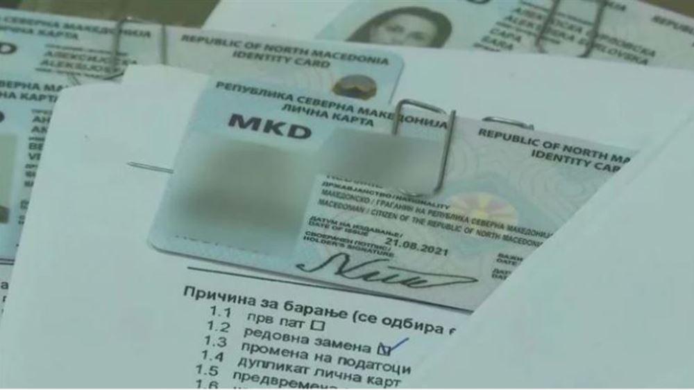 Η Β. Μακεδονία άρχισε να εκδίδει τις νέες ταυτότητες που προβλέπονται από τη Συμφωνία των Πρεσπών