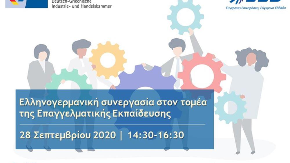 Ψηφιακή εκδήλωση για την Ελληνογερμανική συνεργασία στον τομέα της Επαγγελματικής Εκπαίδευσης