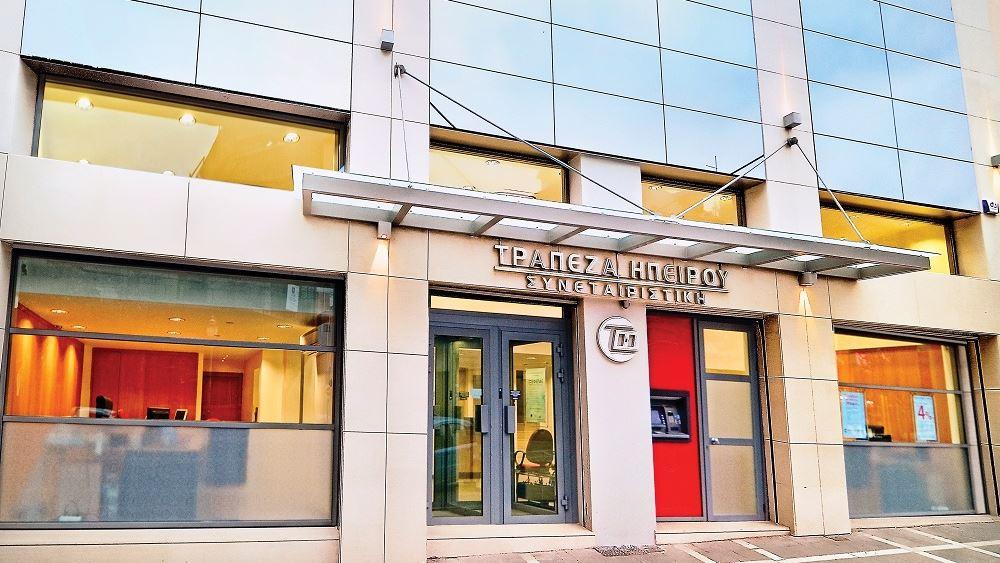 Η Συνεταιριστική Τράπεζα Ηπείρου συμμετέχει στο «Εξοικονομώ - Αυτονομώ»