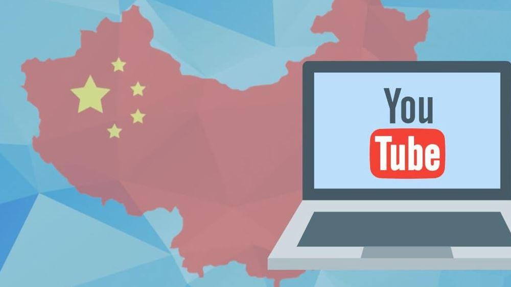 Η YouTube παραδέχθηκε ότι διέγραφε με αυτόματο σύστημα επικριτικά σχόλια κατά του ΚΚ Κίνας