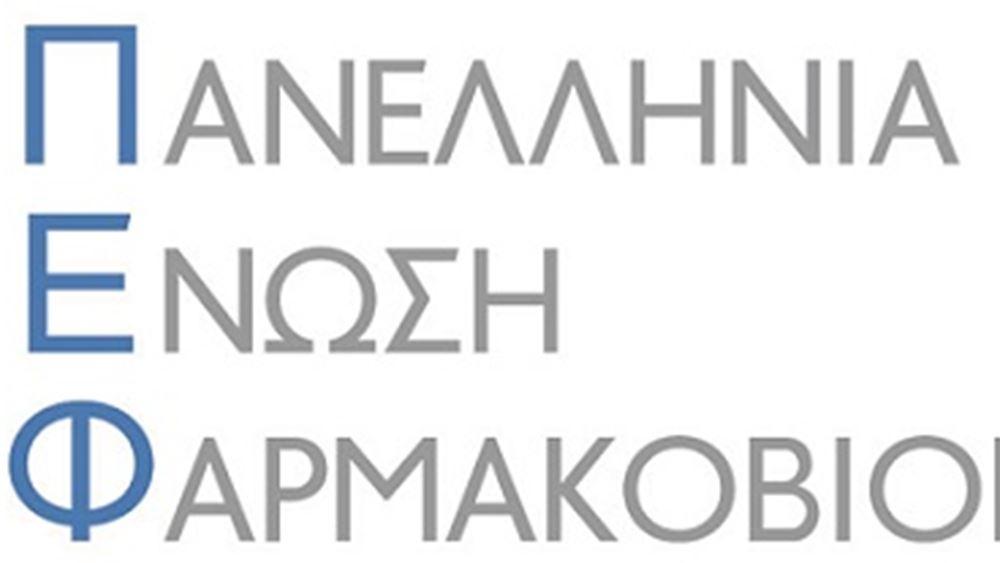 Οι ελληνικές φαρμακοβιομηχανίες στο πλευρό του ΕΣΥ, της Πολιτείας και των ασθενών