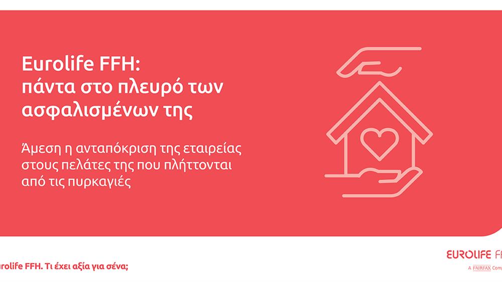 Eurolife FFH:Άμεση η ανταπόκριση στους πελάτες της που πλήττονται από τις πυρκαγιές
