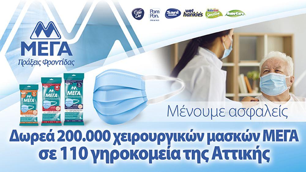 Δωρεά 200.000 χειρουργικών μασκών ΜΕΓΑ σε πάνω από 110 γηροκομεία της Αττικής