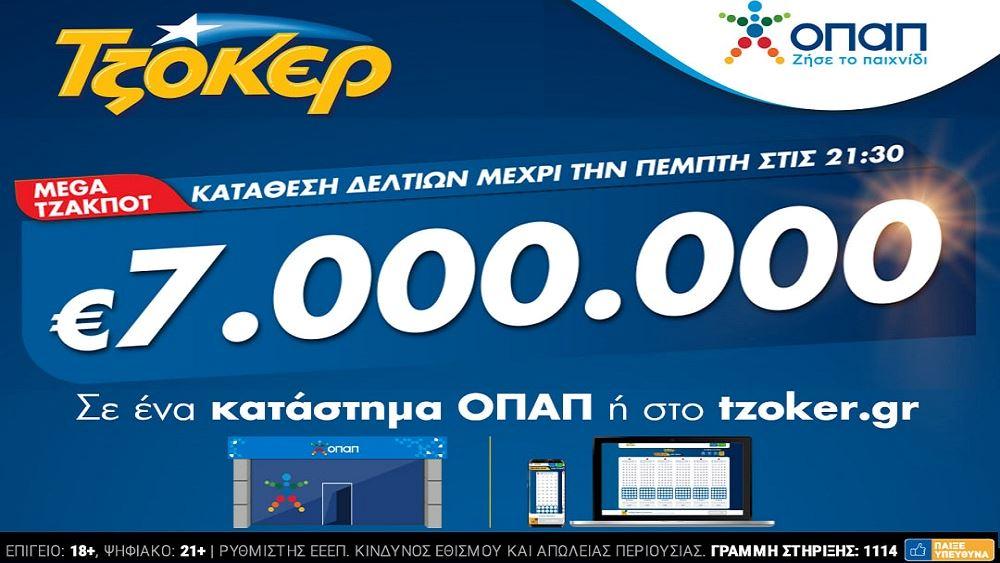 ΤΖΟΚΕΡ: Στον ρυθμό του mega τζακποτ των 7 εκατ. ευρώ καταστήματα ΟΠΑΠ και tzoker.gr