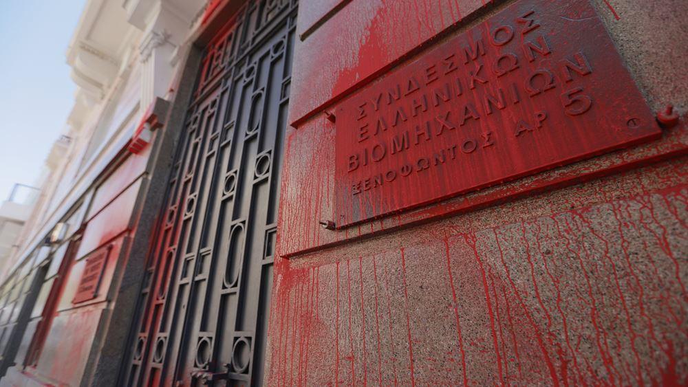 Ποινές φυλάκισης σε δύο μελη του Ρουβίκωνα για τις μπογιές στον ΣΕΒ