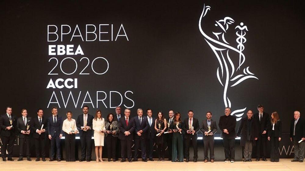 """Ποιες εταιρείες βραβεύτηκαν στα βραβεία """"ΕΒΕΑ 2020"""""""
