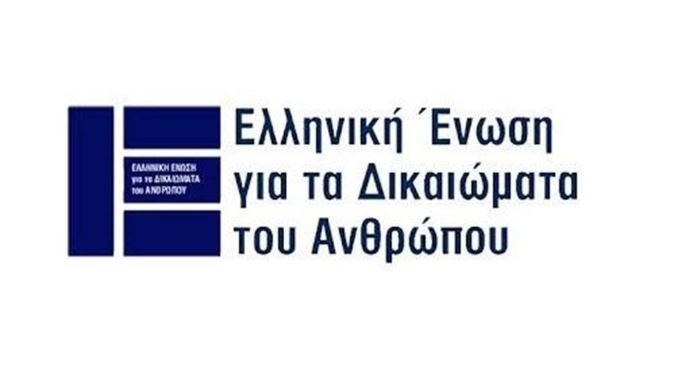 ΕΕΔΑ: Η κυβέρνηση επιφέρει πλήγμα στην ανεξαρτησία της Εθνικής Επιτροπής για τα Δικαιώματα του Ανθρώπου
