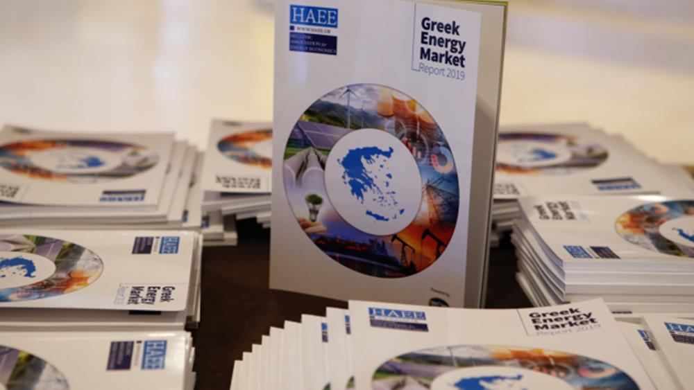 """Παρουσιάστηκε η έκδοση """"Βίβλος της Ενέργειας"""" της HAEE και της Εθνικής Τράπεζας"""