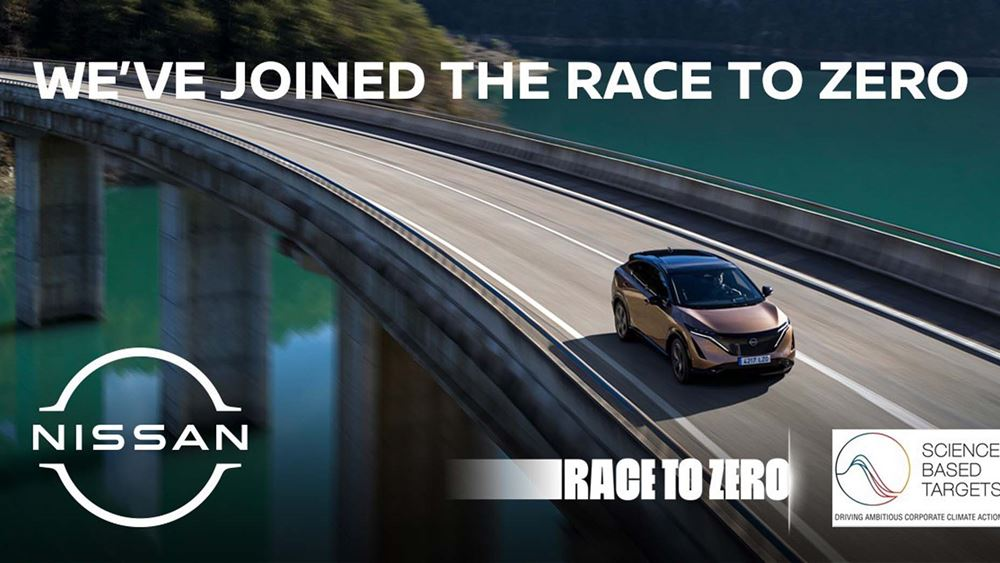 """Η Nissan στην εκστρατεία """"Race to Zero"""""""