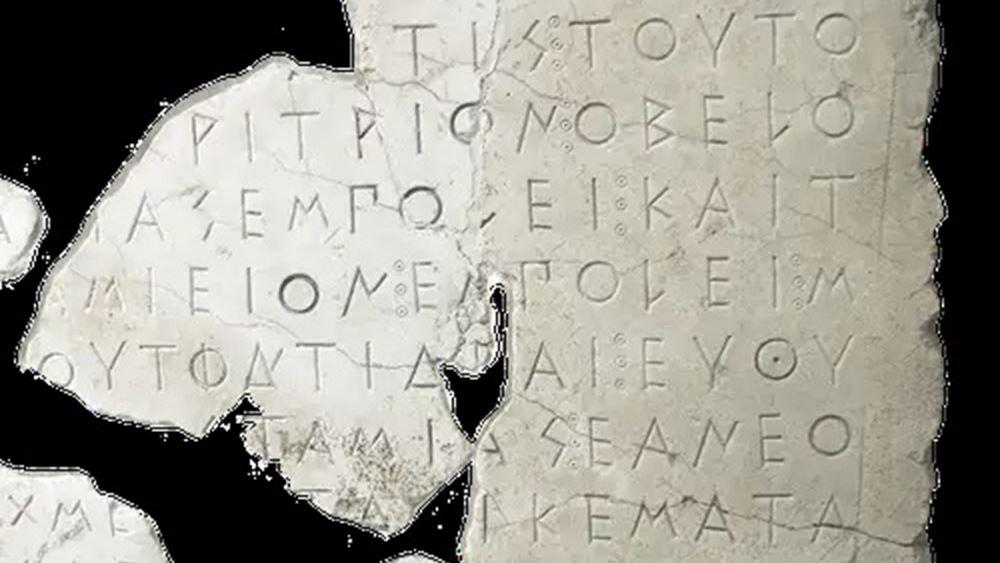 """Η """"Πυθία"""" διαβάζει καλύτερα και από ανθρώπους μισοκατεστραμμένες αρχαίες ελληνικές επιγραφές"""