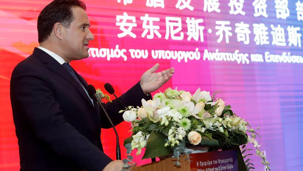 Άδ. Γεωργιάδης: Συνεργασία και επενδύσεις συνεχίζονται με μεγάλους ρυθμούς μεταξύ Ελλάδας-Κίνας