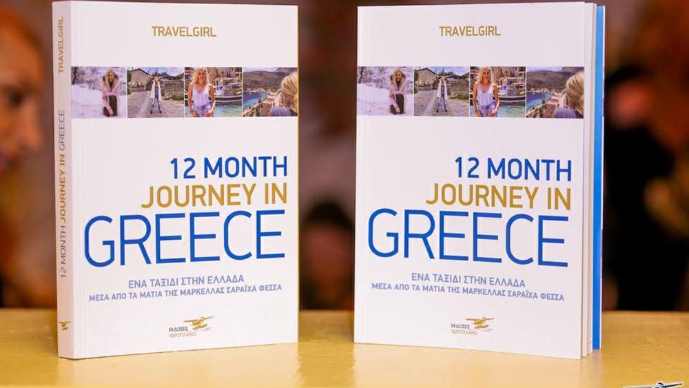 To 12 Month Journey In Greece της Μαρκέλλας Σαράιχα Φέσσα υποψήφιο για τα βραβεία Public 2020