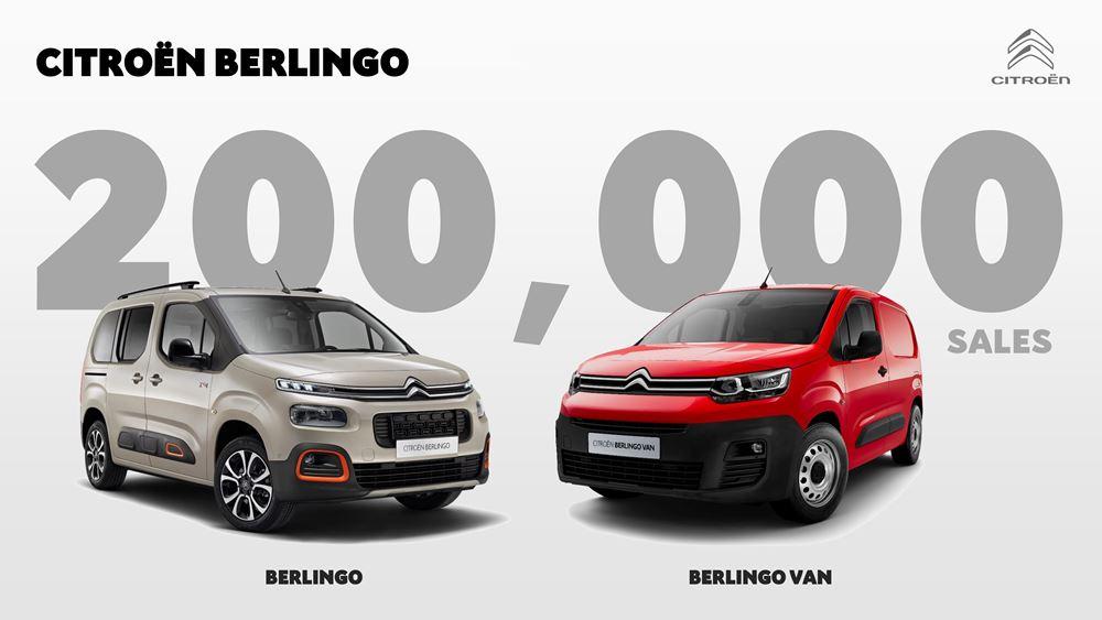 Το Citroën Berlingo κατάφερε να ξεπεράσει τις 200.000 πωλήσεις