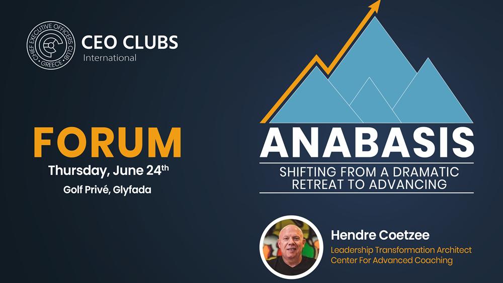 CEO Clubs Greece Forum: Πορεία Anabasis