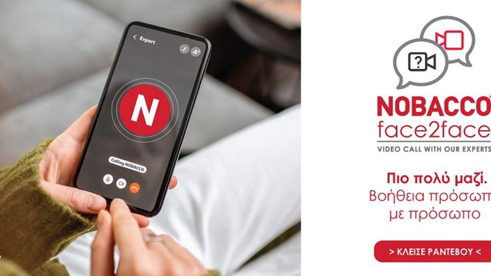 ΝΟΒΑCCO Face2Face: Νέα υπηρεσία προσωποποιημένης εξυπηρέτησης
