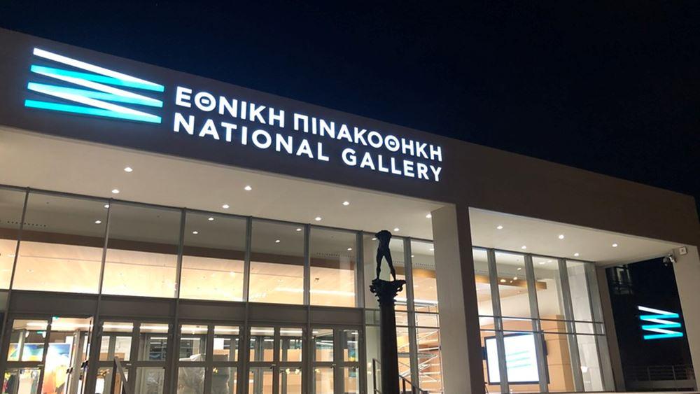 Εθνική Πινακοθήκη ΒΕΝΕΤΗ