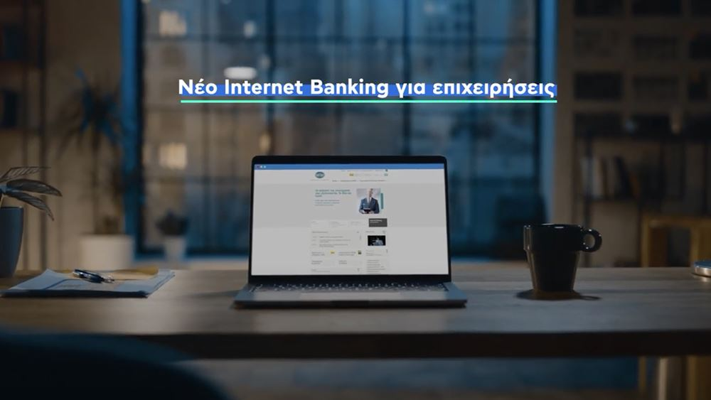 Ψηφιακές λύσεις και υπηρεσίες για τις Επιχειρήσεις, από την Εθνική Τράπεζα